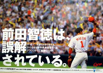 前田智徳の画像 p1_1